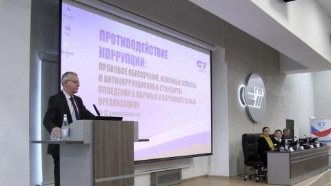 В СГТУ подвели итоги конференции по противодействию коррупции