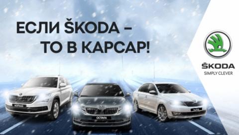 КАРСАР предлагает саратовцам привлекательные условия покупки автомобилей SKODA
