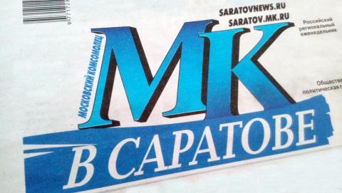 Налоговики расскажут о числе миллионеров и миллиардеров в Саратовской области
