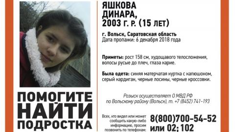 В Вольске разыскивают 15-летнюю Динару Яшкову