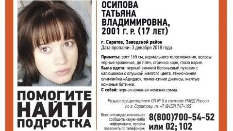В Саратове пропала 17-летняя девушка