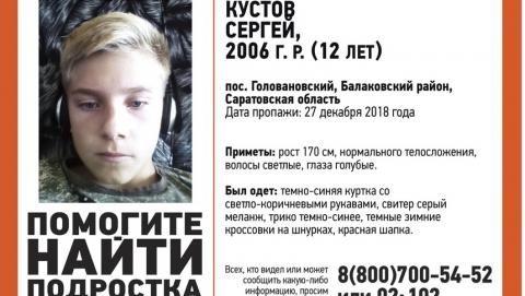Пропал 12-летний Сергей Кустов