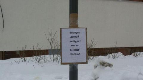 """Саратовский водитель """"приватизировал"""" место под парковку у дома"""