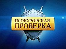 Прокуратура усмотрела нарушения в решении депутатов об отставке Синичкина