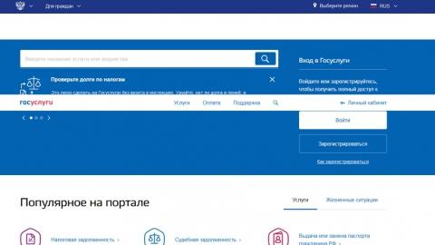На портале Госуслуг можно узнать, где хранится кредитная история