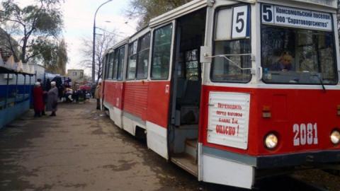 Трамваи маршрута №5 в Саратове опять не ходят