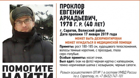 Евгения Проклова нашли