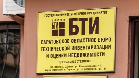 Приставы арестовали счета и имущество ГУП «Саратовское областное бюро инвентаризации и оценки недвижимости»