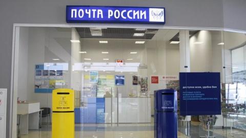 Сегодня в Саратовской области работают не все почтовые отделения