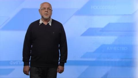 Рособнадзор обнародовал видеоконсультацию для ЕГЭ по химии