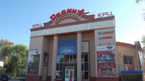 В Энгельсе закрывается кинотеатр «Родина»