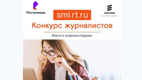 На конкурс «Вместе в цифровое будущее» поступило более 100 работ от журналистов и блогеров Поволжья