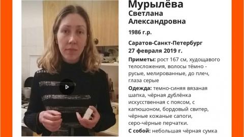 Женщина пропала между Саратовом и Санкт-Петербургом