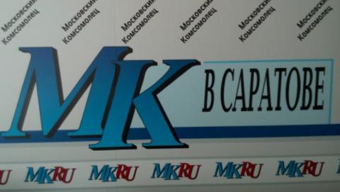 """""""МК в Саратове"""" расскажет о митинге рабочих, онкологических осмотрах и истории саратовских тюрем"""