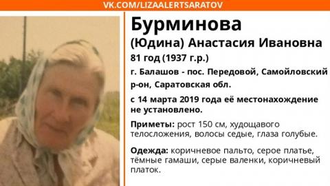 Пропала 81-летняя женщина