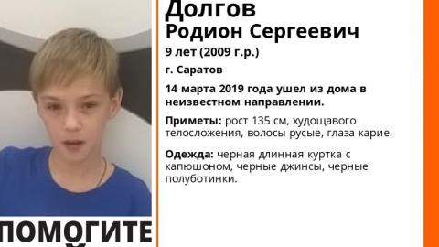 В Саратове пропал девятилетний мальчик