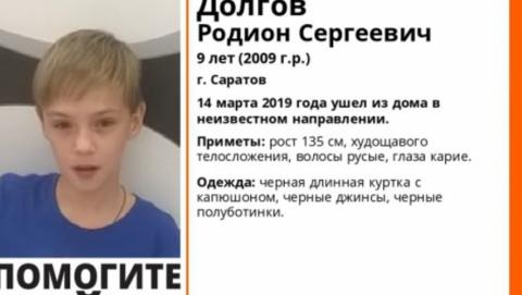 Пропавшего вчера девятилетнего мальчика нашли