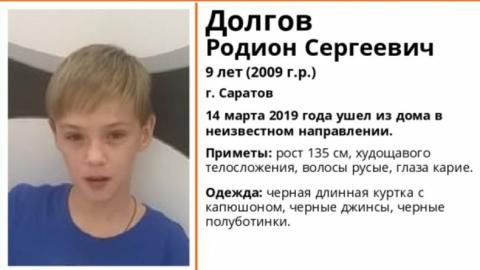 Девятилетнего Родиона Долгова нашли оперативники уголовного розыска