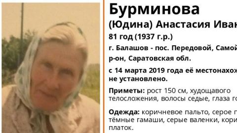 Пропавшую старушку из Балашова нашли