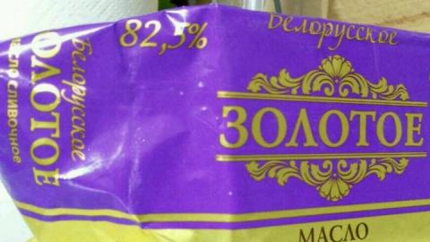 Мясные и молочные продукты с предприятий-призраков нашли в Саратовской области