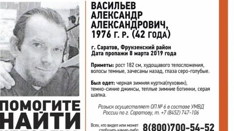 8 марта в Саратове пропал мужчина