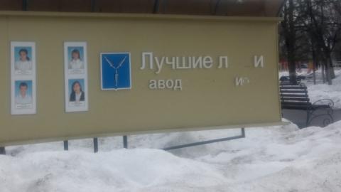 Районная Доска почета не пережила зиму