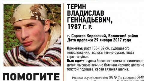 Поиски Владислава Терина прекращены