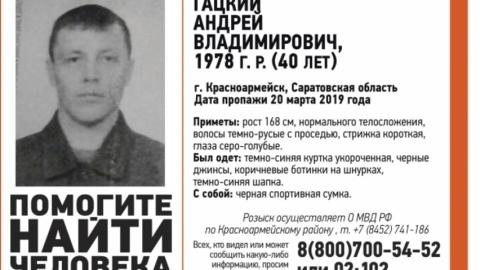 Нашелся пропавший Сергей Гацкий