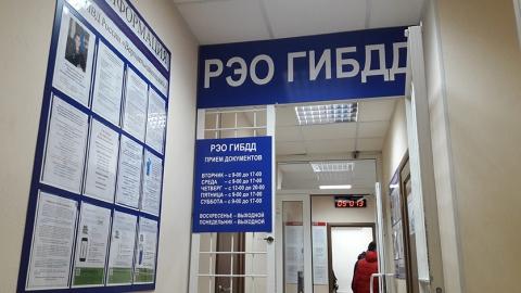В Заводском районе открылся филиал РЭО ГИБДД