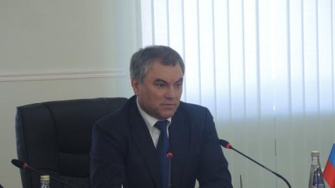 Вячеслав Володин призвал депутатов помогать исполнительной власти