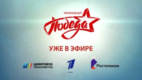 «Ростелеком» первым включил в свою ТВ–сеть телеканал «ПОБЕДА»