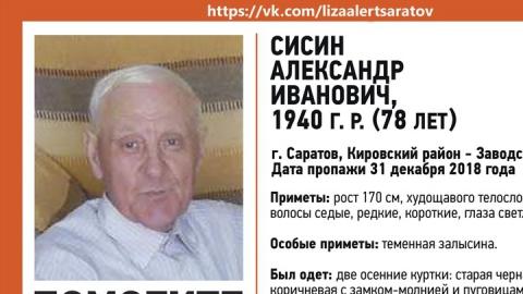 Александра Сисина нашли мертвым