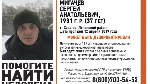 В Саратове пропал 37-летний мужчина