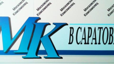 """В завтрашнем номере """"МК в Саратове"""" – доходы депутатов и сенаторов и очередная """"оптимизация"""" здравоохранения"""
