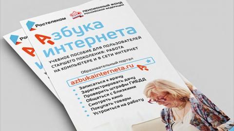 Пенсионеров приглашают принять участие в V Всероссийском конкурсе «Спасибо интернету – 2019»