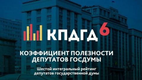 Депутаты от ЕР стали полезнее избирателям, полезность депутата от КПРФ упала