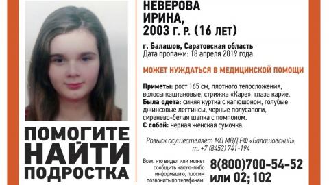 Пропала 16-летняя девочка