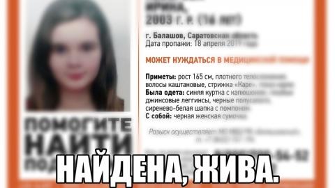 Пропавшую в Балашове 16-летнюю девочку нашли