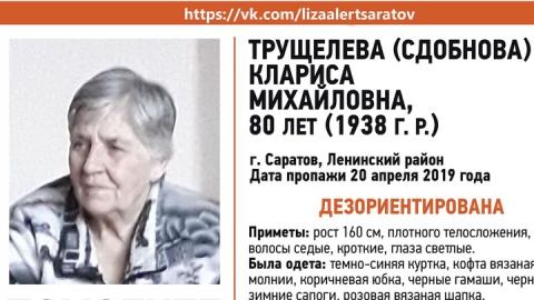 Кларису Трущелеву нашли