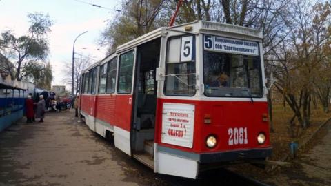 Трамвайный маршрут № 5 будет работать лишь в часы пик