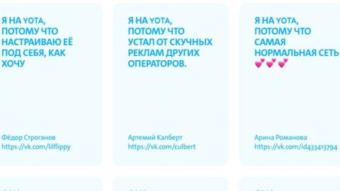 Yota запустила рекламную кампанию #наyota