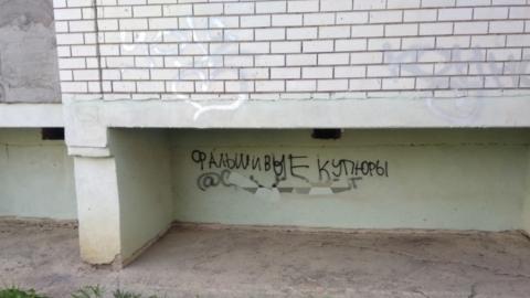 В Саратове появилась реклама фальшивомонетчиков