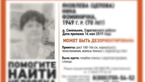 Найдена 70-летняя Нина Яковлева