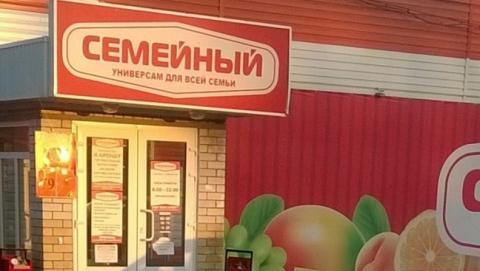 """Сеть """"Семейный"""" в Саратовской области закрывается"""