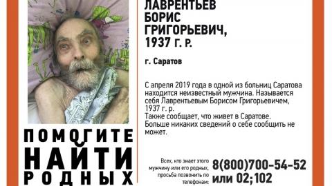 В Саратове ищут родственников пожилого мужчины, лежащего в больнице