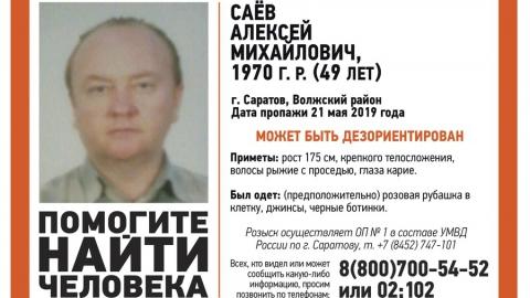 В Саратове пропал без вести 49-летний мужчина