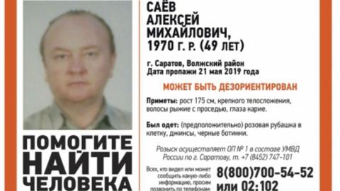 Найден пропавший в Саратове мужчина