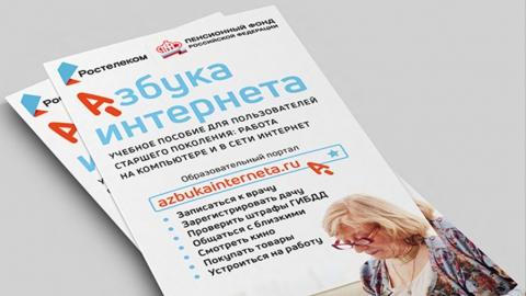 «Ростелеком» и ПФР провели семинар для организаторов «Азбуки интернета»