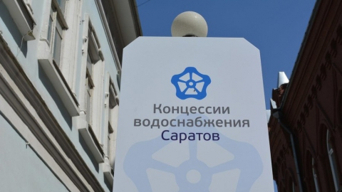 Квитанции об оплате жители города станут получать от «СарРЦ»