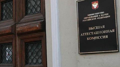 В Высшую аттестационную комиссию при министерстве науки РФ не вошли представители саратовских вузов